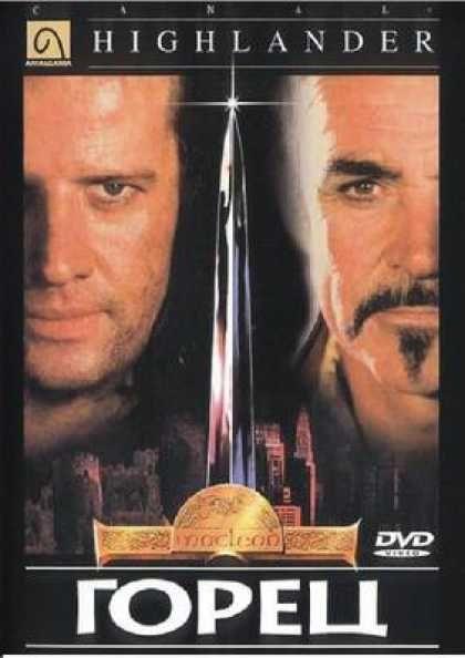 Russian DVDs - Highlander 1