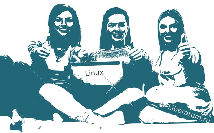 Какую работу может себе найти фанат Linux? Вот 9 самых интересных и высокооплачиваемых специальностей для линуксоида. Это вам не Винду после очередного вируса переустанавливать.  http://liberatum.ru/e/linux-elite-professions  #Linux #работа #вакансии #специальности #компьютеры #сисадмин #деньги #программы #Apache #Kafka #OpenStack #Hadoop #облачныевычисления #программирование #безопасность #хакеры #лайфхак #кластер