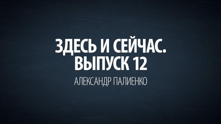 Здесь и сейчас. Выпуск 12: Интервью с Александром Палиенко. Часть 2