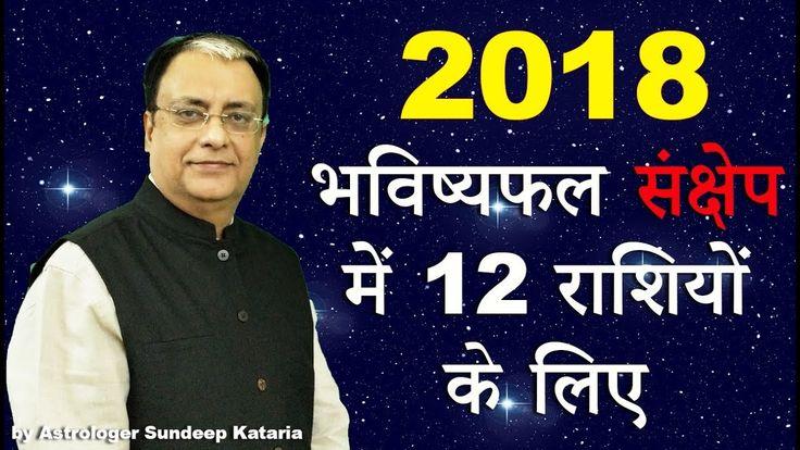 2018 Horoscope in nutshell for 12 Zodiac Signs Hindi राशिफल 2018
