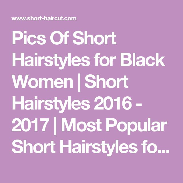 Pics Of Short Hairstyles for Black Women | Short Hairstyles 2016 - 2017 | Most Popular Short Hairstyles for 2017