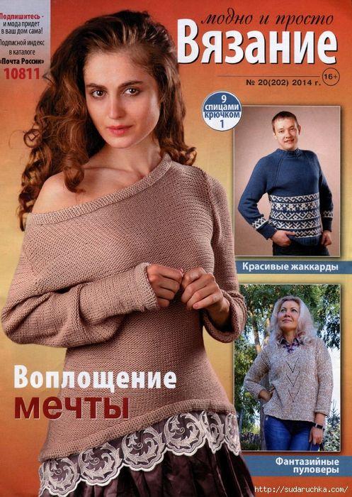 http://sudaruchka.com/post341599643/