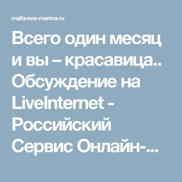 Всего один месяц и вы – красавица.. Обсуждение на LiveInternet - Российский Сервис Онлайн-Дневников