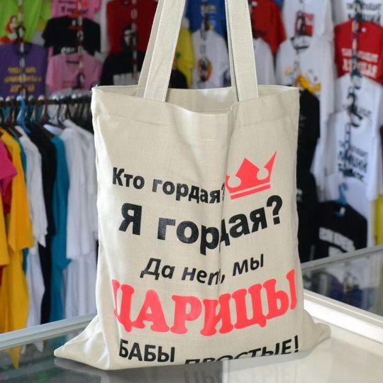 89fa9e755913 Прикольные сумки с надписями. Пляжные сумки с приколами. Эко сумки купить  Украина. | Надо попробовать | Bags, Reusable tote bags и Tote Bag