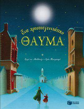 10 χριστουγεννιάτικα παιδικά βιβλία «φετινής παραγωγής» για δωράκι - Επικαιρότητα - Βιβλίο - Ψυχαγωγία - in.gr