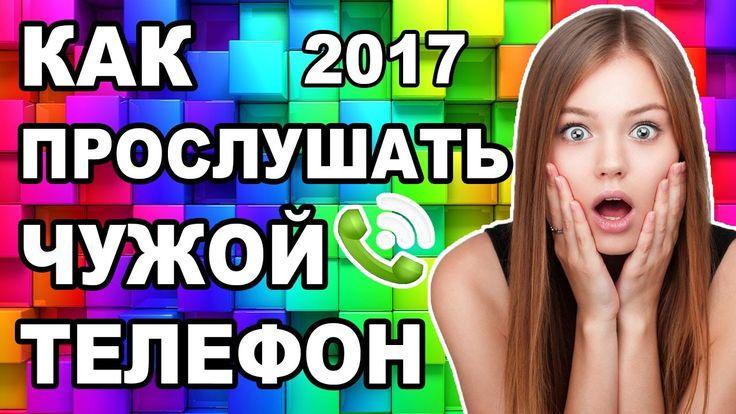 Как Прослушать Чужой Мобильный Телефон 2017 | Прослушка Разговоров - YouTube