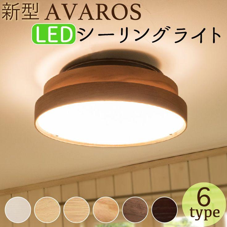 S照明 LEDシーリングライト おしゃれAvaros アヴァロス LED ...
