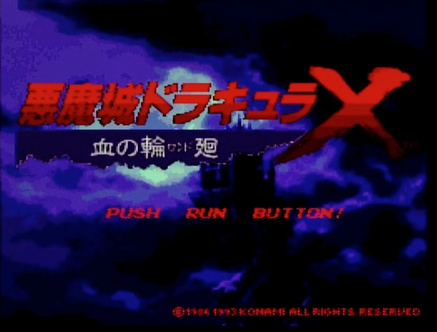 Castlevania Rondo of Blood Star Screen PC Engine SUPER CD-ROM #PCEngine #PCE #NEC #PC #Engine #SUPER #CD-ROM #Castlevania #RoB #Rondo #of #Blood #Start #Screen #Retro #Gaming