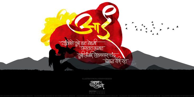 Mothers Day Marathi Calligraphy by Bhushanradhave