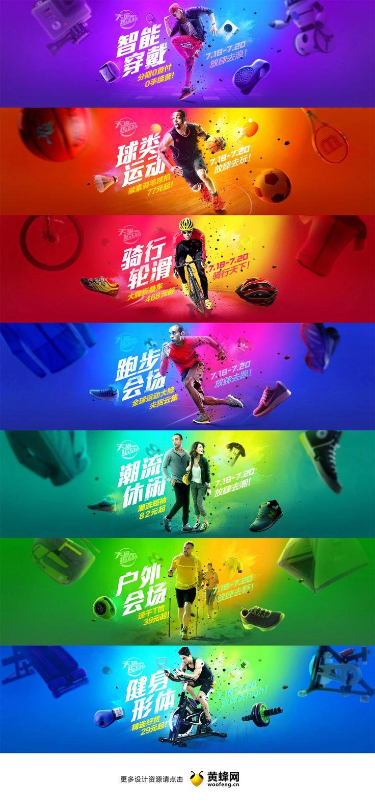 天猫运动会banner设计,来源自黄蜂网http://woofeng.cn/