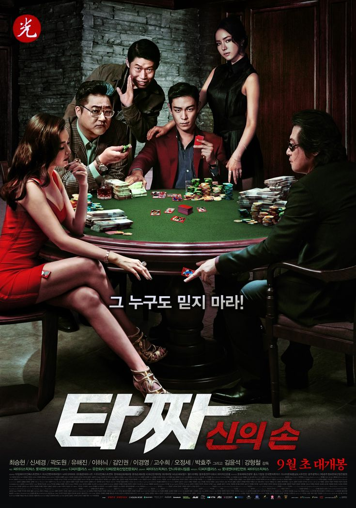 Tazza: The Hidden Card / Hand of God (2014) Korean Movie - Drama | T.O.P Choi Seung Hyun