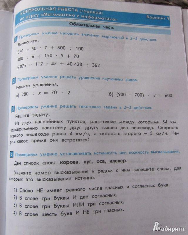 Тесты и контрольные работы к учебнику математика 4 класс программа 2100 скачать бесплатно