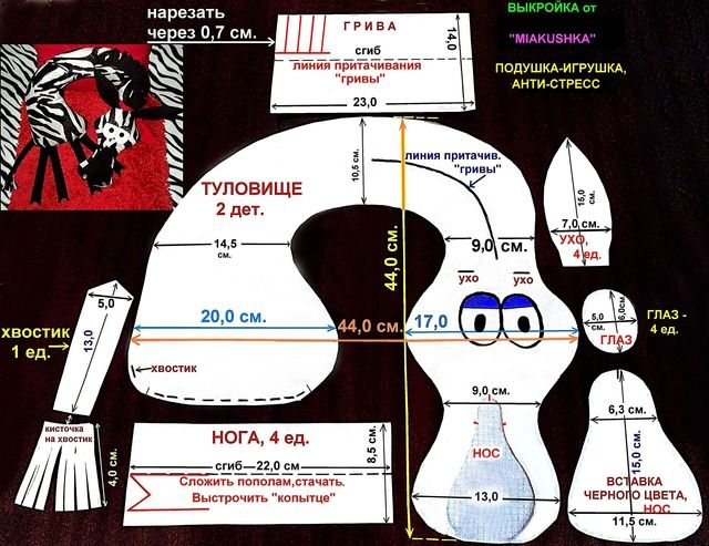 дорожная подушка для шеи своими руками выкройки: 12 тыс изображений найдено в Яндекс.Картинках