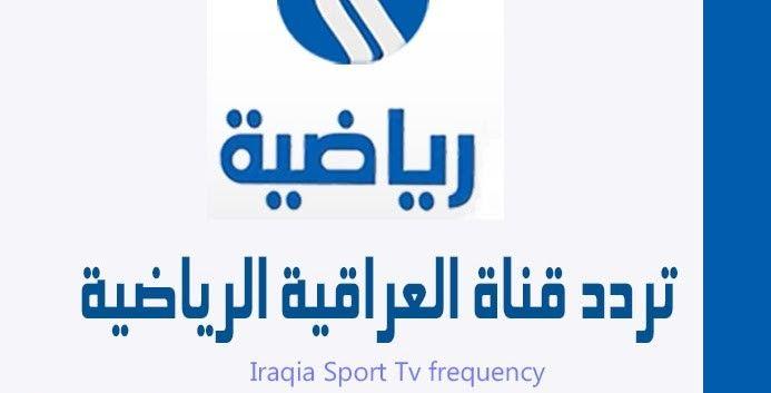 تردد قناة العراقية الرياضية الجديد على نايل سات 2020 Sports