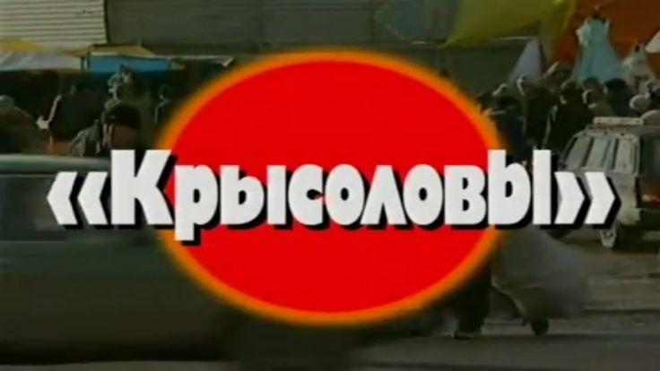 Крысоловы  часть 2 Криминальная Россия