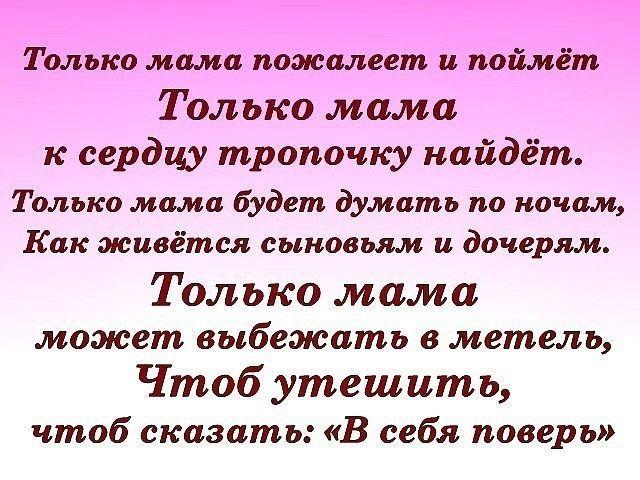 Pro Mamu Kartinki S Nadpisyami So Smyslom 34 Foto Naslazhdajtes Yumorom Best Quotes Quotes