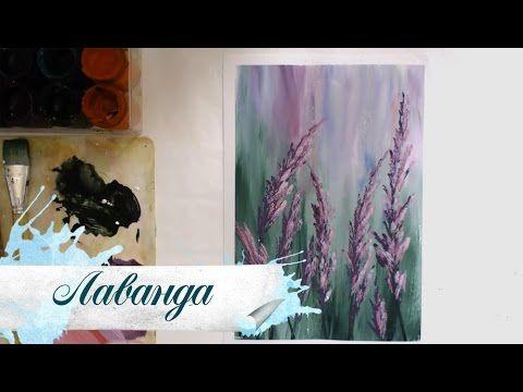 Рисуем веточки Лаванды гуашью - YouTube
