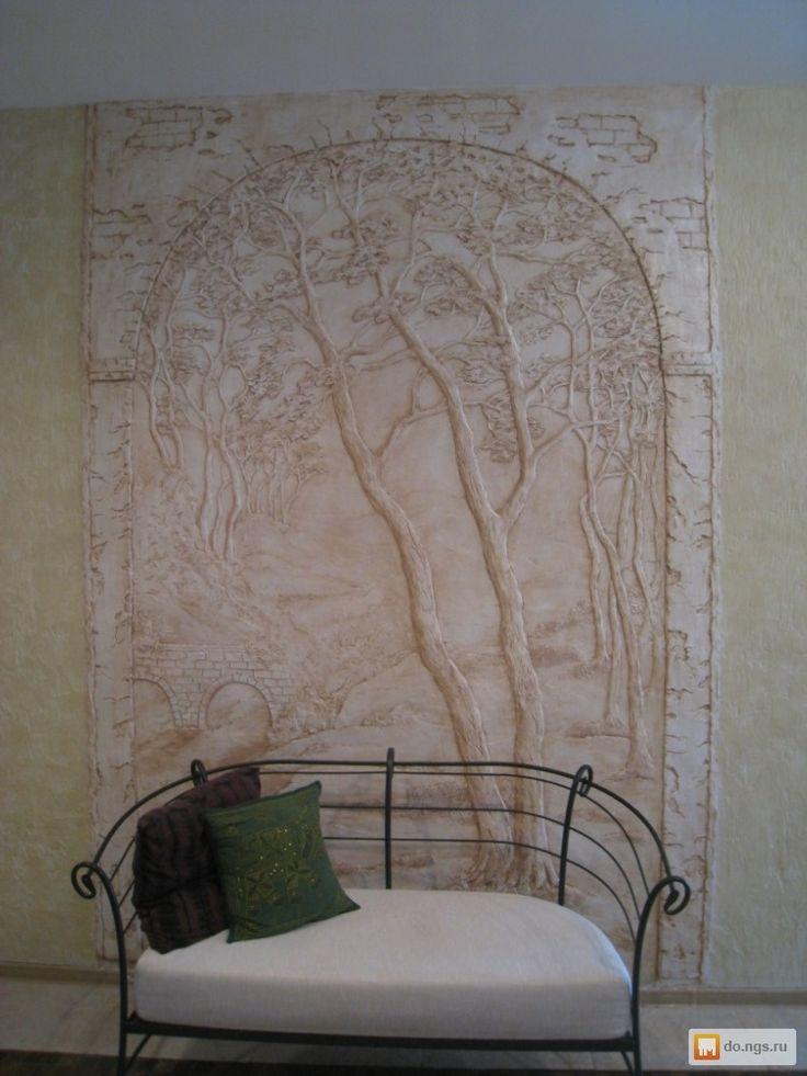 Художественное оформление квартир,офисов,и других помещений . Роспись стен в любом стиле:абстракция, классика, фреска под старину, сказочные мотивы,орнамент.Изготавливаем объемные панно,барельеф,лепнина. Цена от 5000 до 10000 руб. за кв.м.