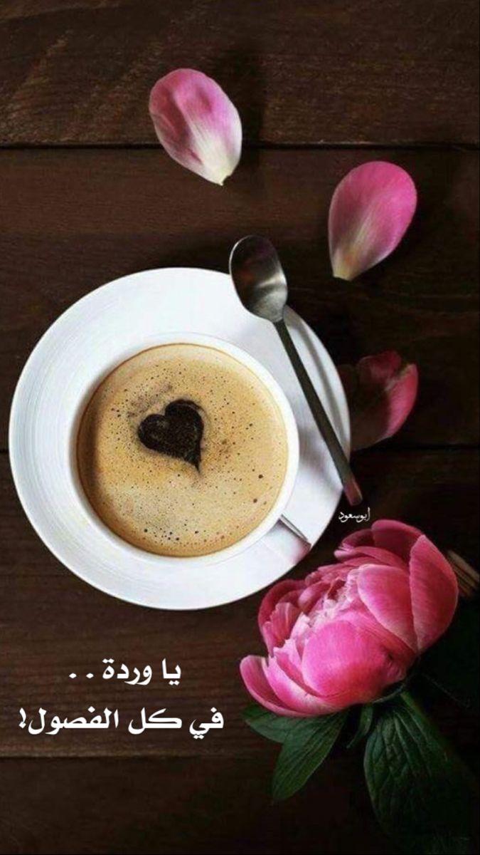 وردة الفصول الأربعة Flower Four Seasons Good Morning Coffee Chocolate Tea Coffee Heart