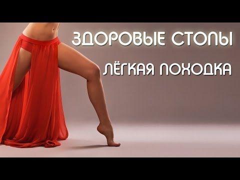 """Комплекс """"ЗДОРОВЫЕ СТОПЫ. ЛЕГКАЯ ПОХОДКА"""" - YouTube"""