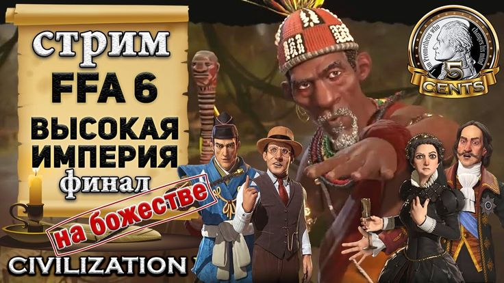 Стрим Civilization 6   VI на божестве - Высокая империя за Конго (финал)