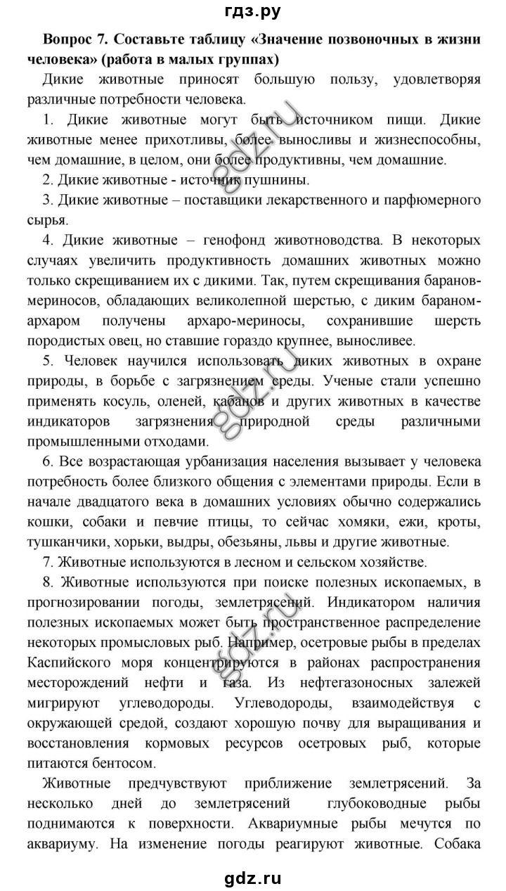 Скачать бесплатно контрольно измерительные материалы русский язык 3 класс по занкову