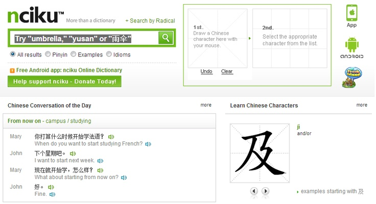 chinese writing tool This tool allows you to input chinese by mouse use your mouse to write  chinese characters in the text box below and choose the characters that match  your.