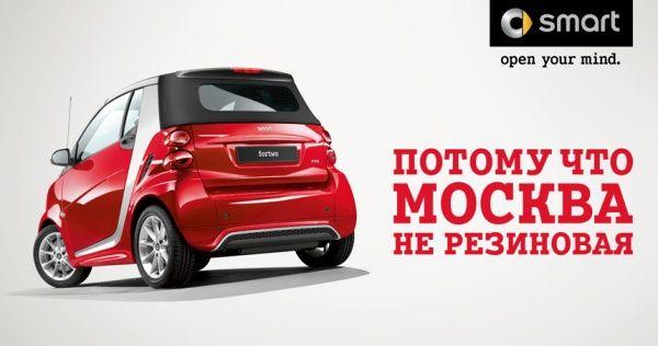 Федеральная рекламная кампания автомобилей SMART в России от агентства BBDO Moscow