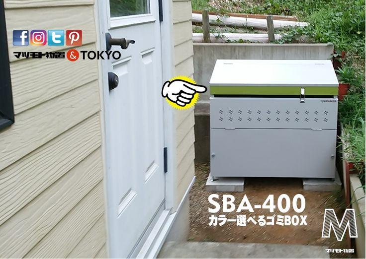 「選べる5カラーのゴミBOX」  設置事例 茨城県T市 K様   マツモト物置  ゴミ収集庫セイリーボックス SBA-400  TG色 設置  ※【NEW】OFFICIAL WEBSITE http://www.matsumoto-monooki.jp/product/sba/