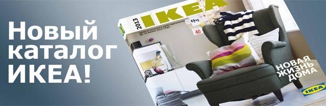 Онлайн Каталог IKEA на 2013 год
