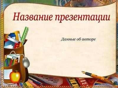 """Оформление слайда """"Школьный"""""""