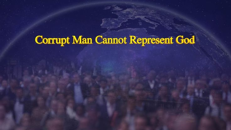 """Almighty God's Word """"Corrupt Man Cannot Represent God"""" 