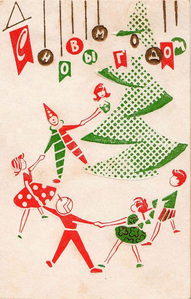 Февраля, открытки с новым годом 1963