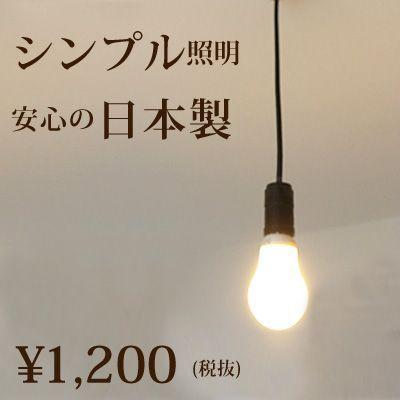 【楽天市場】(裸電球 ランプ 黒)ペンダントライト led(led電球対応)レトロなソケット 1灯用 ペンダント E26 コンセント ソケットホルダー ソケットコード 照明器具 6畳 天井照明 天井 照明。1灯 シンプル モダン ライト。おしゃれな和室 和風 器具 引掛シーリング 電気ソケット LED:天然素材の家具・照明 Wanon