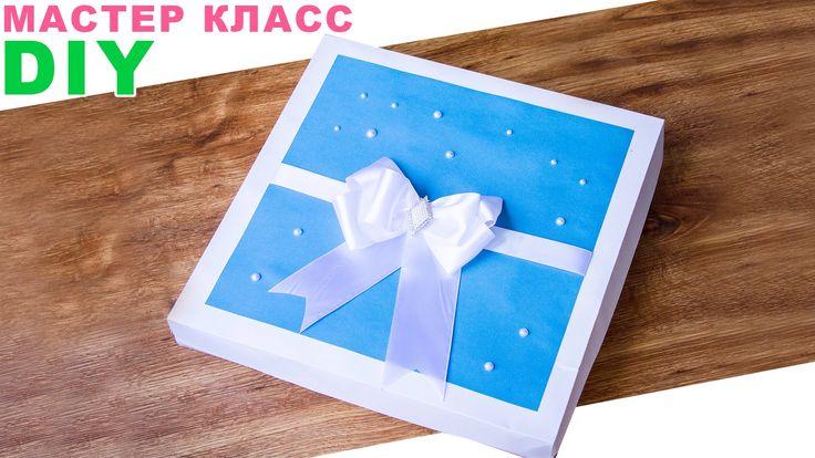 Как сделать большую подарочную коробку своими руками? Видео урок скрапбукинг  How to make a great gift box with your own hands? Video scrapbooking lesson