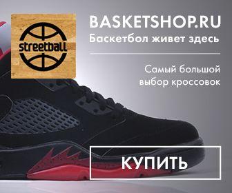Баскетбольные кроссовки. Баскетбольный магазин. Купить баскетбольные кроссовки. Баскетбольная одежда. Баскетбольная форма. Баскетбольная обувь. Баскетбольная экипировка. Streetball