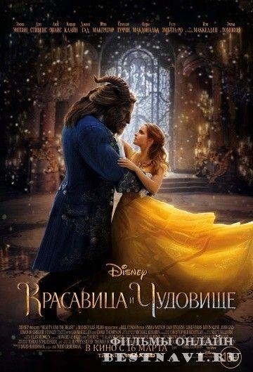 Красавица и чудовище / Beauty and the Beast (2017) Фэнтези  #фильмы #кино #новости #бесплатно #весна #фильмы2017 #кино2017