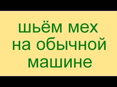 (133) как шить мех на обычной машине - YouTube
