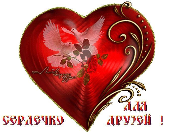 Картинки сердечек с надписью хорошего дня, рамкой для