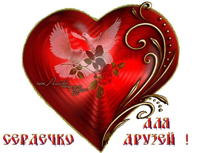 Валентинки картинки с надписями