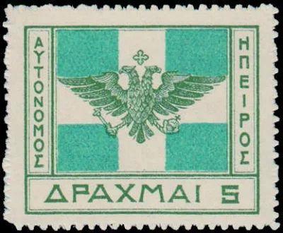 Tα πρώτα γραμματόσημα της Αυτόνομης Βορείου Ηπείρου 1914 !!!!