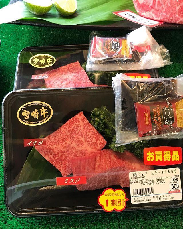 9/23(土)肉の日‼️ 精肉10%OFF‼️ . *お客様感謝フェアステーキ2種 120➡️1,500円パック‼️ <イチボ60g・ミスジ60g> . 一頭に2kgぐらいしか取れない 前脚の肩に位置するミスジ✨ イチボは赤身のお尻の位置で 最も味のいい稀少部位✨ . とてもプレミアな2種ステーキ✨ 肉の日で10%OFFなので今日は とてもお買い得です‼️ #南海グリル #ビフテキの南海グリル #南海グリルミート販売 #ミート #meat #肉 #本日 #肉の日 #精肉 #10パーセントオフ #お客様感謝 #フェア #イチボ #ミスジ #ステーキ #稀少部位 #宮崎牛
