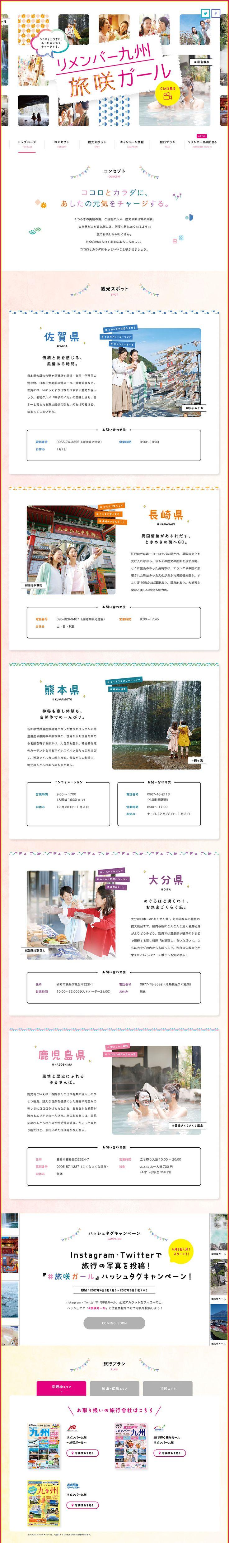 リメンバー九州  旅咲ガール【サービス関連】のLPデザイン。WEBデザイナーさん必見!ランディングページのデザイン参考に(かわいい系)