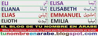 imagenes para tatuajes de nombres en Arabe: Eli Eliana Elias Elioth
