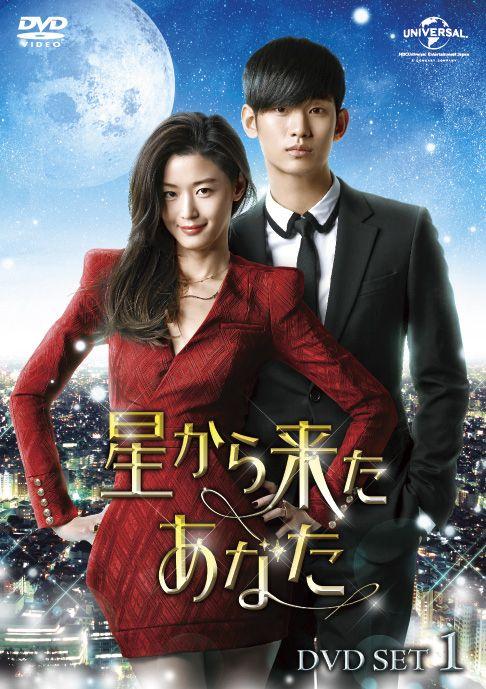 キム・スヒョン×チョン・ジヒョン史上最高のドリームカップル!「星から来たあなた」DVD&Blu-rayが2015年1月7日リリース開始! - DRAMA - 韓流・韓国芸能ニュースはKstyle