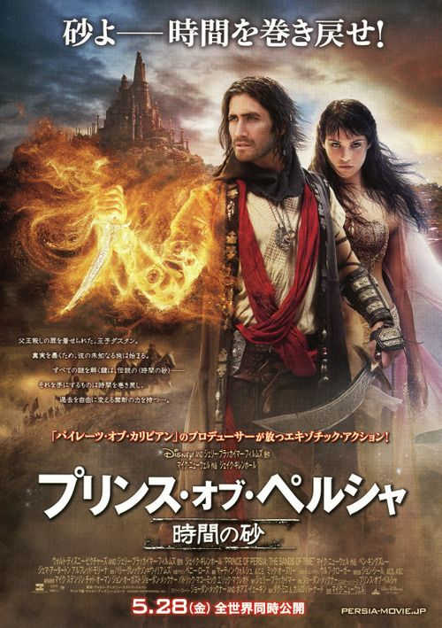 Prince of Persia: The Sands of Time Full Movie Online 2010