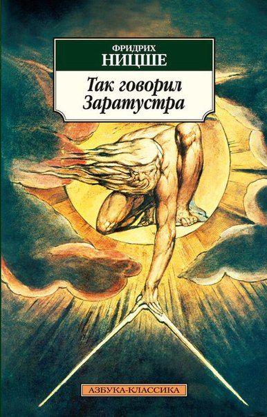 Так говорил Заратустра. Книга для всех и ни для кого, Фридрих Ницше.
