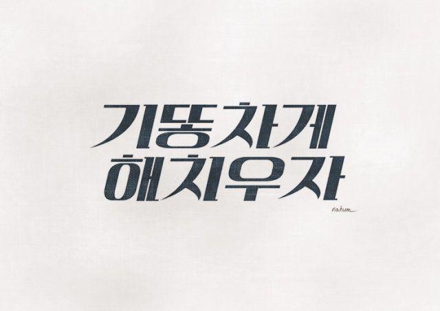 by Korean Illustrator/typographer Kim Na Hum (김나훔)