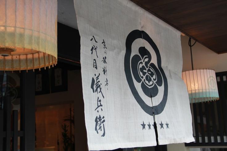 米料亭 八代目儀兵衛 家紋