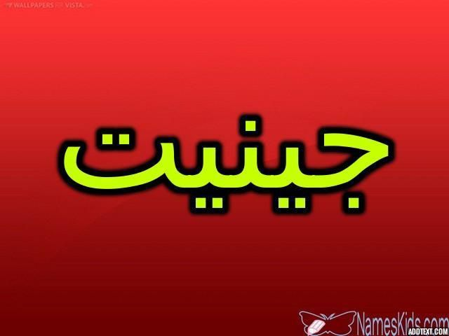 Pin By Aყa On حروف اسماء بنات